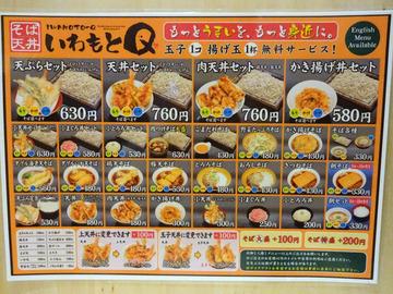 いわもとQ@神保町 (3)肉天丼セットかけ760