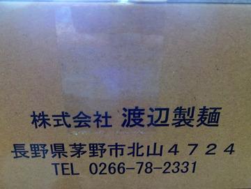 渡辺製麺@長野県 (3)生そば業務用1080