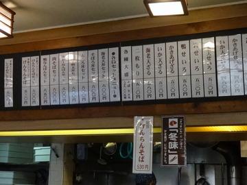 そば作西口通店@新橋(7)もり380にんじん50