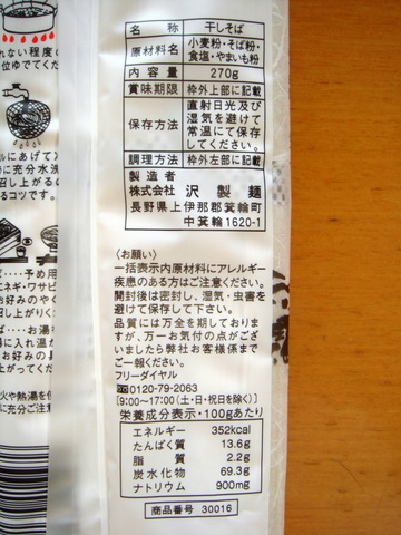 沢製麺@長野県(3)更科ベルク足立中央204