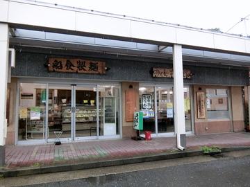 船食@京急田浦(1)船食セットいなり450