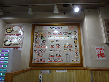 なごみそば@板橋区役所前 (4)冷おろ440かき150菜ちりはん140