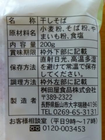 桝田屋食品@長野県 (3)国産原料で作った信州とろろ蕎麦248