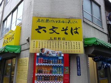 六文そば人形町店@人形町 (2)いかげそそば290生玉子50