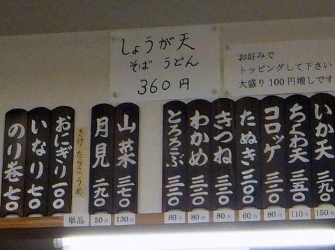 むさしの@九段下(4)春菊天そば360のり巻70