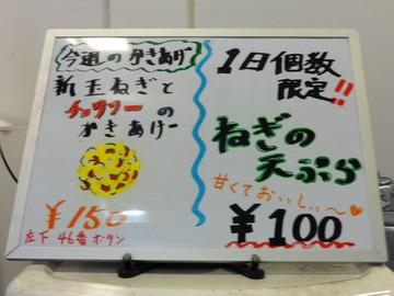 おにやんま@青物横丁(4)冷かけ300ふぐ200新玉チョリソ150