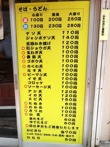 一○そば@駒込(5)冷しかけそば230ゲソ天110生たまご60