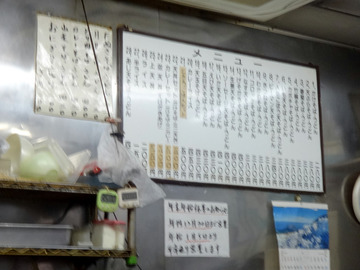 大和屋@中延(5)天ぷらそば380ピーマン60