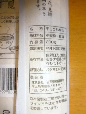 吉見製麺所@埼玉県鴻巣市(4)こうのすひもかわ