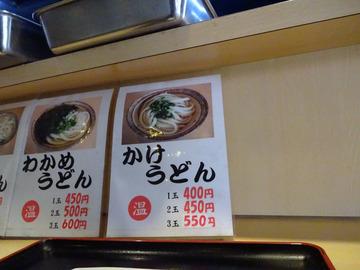 條辺@上福岡 (1)ひやかけうどん並420玉子天100