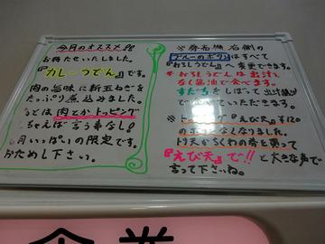 おにやんま@青物横丁 (3)カレーうどん並550穴子の天ぷら180