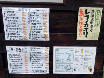 20171005蕎麦BAR HATARI@住吉 (3)