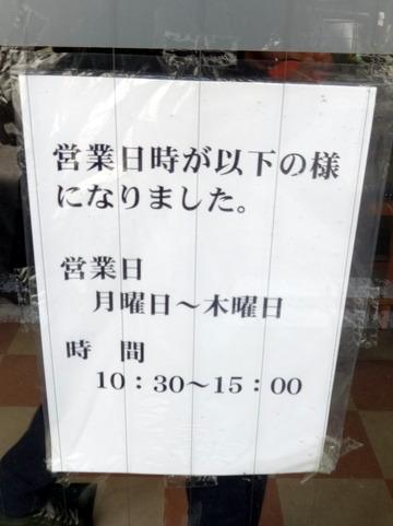 ねぎどん@入谷(2)月見そば400たぬきTO100
