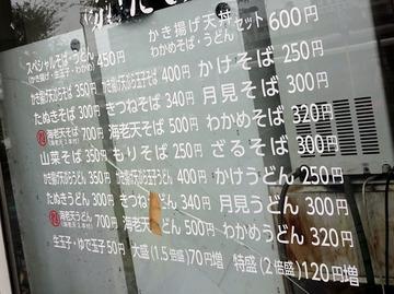 そばっ子@京成金町 (10)舞茸天つけそば350ゆで玉子50