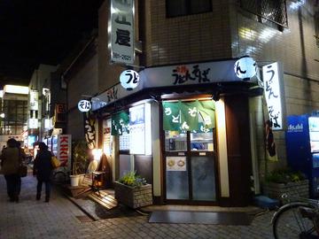 白樺@武蔵小金井 (1)カレー南蛮そば470白飯160