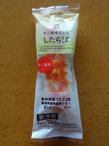 柄木田製麺@長野県 (5)八割そば?紀文@銀座したらば100
