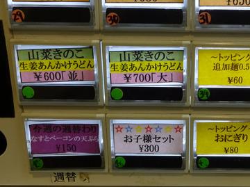 おにやんま@青物横丁 (2)温並300なすとベーコンの天ぷら150
