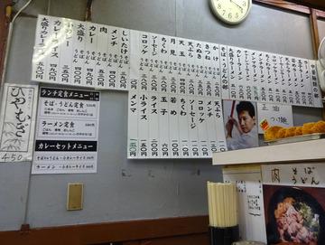 三松@新橋 (3)しいたけラーメン390コロ110玉60半ライス150(計700)
