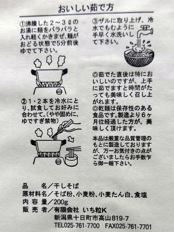 いち粒@新潟県(3)丸挽きそば284