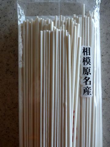 せき製麺@相模原市 (5)相模の麺(うどん)300