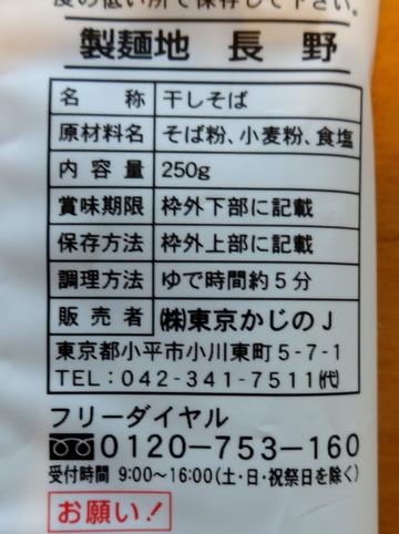 東京かじの@小平市(4)伝統の七割信州更科そば286エツ