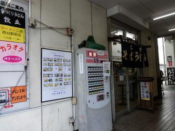 立喰い牧丘@西台(9)天ぷらそば400