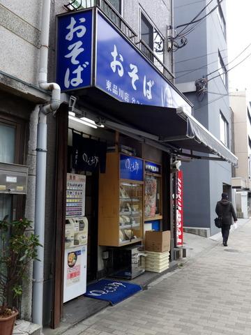 ゆで太郎東品川店@青物横丁(1)かきあげそば380