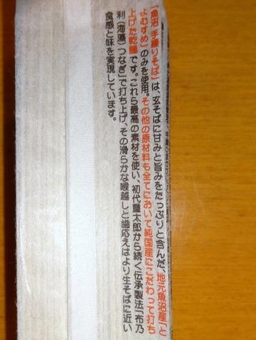 小嶋屋総本店@新潟(3)魚沼手繰りそば380