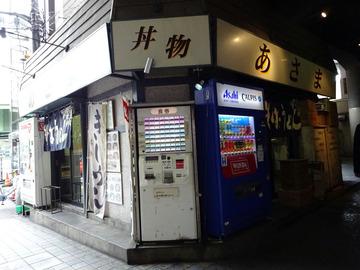 あさま@平和島 (1)いか天きしめん360ミニ牛丼260