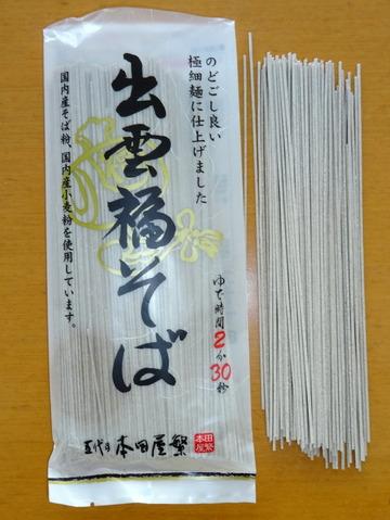 本田商店@島根県(4)出雲福そば315ダイシン