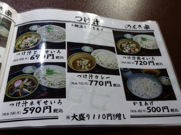 のんき家@鷲宮 (16)もりうどん480かきあげ120