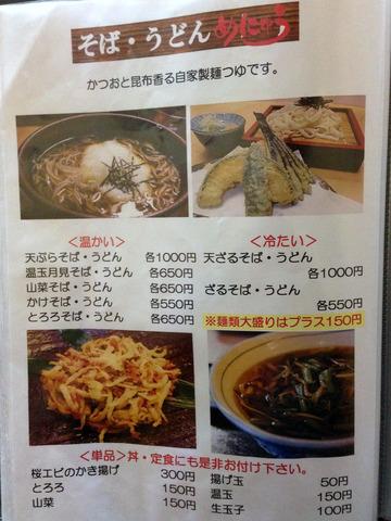 食事楽@沼田 (1)とろろそば650桜エビのかき揚げ300