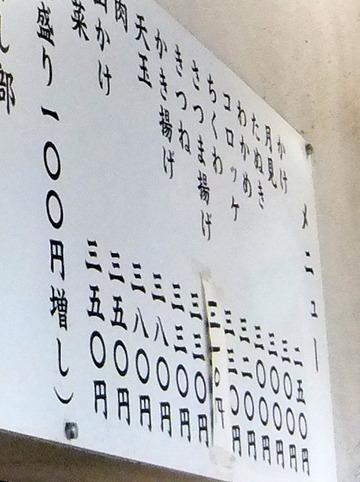 一(かず)@厚木市上依知(3)たぬきそば300