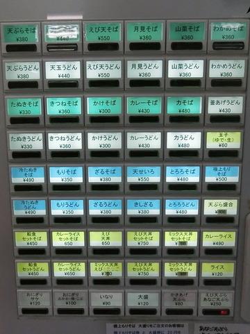 船食@京急田浦(3)船食セットいなり450