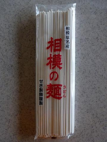 せき製麺@相模原市 (4)相模の麺(うどん)300