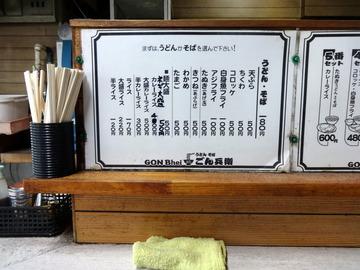 ごん兵衛@大倉山(4)かけそば180たぬき50きつね50たまご50