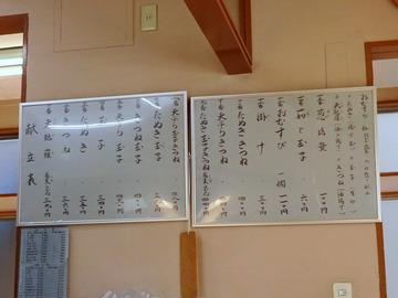 田吾作@北八王子 (4)天麩羅蕎麦390