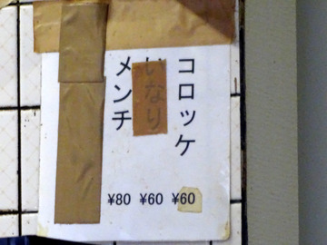 高田うどん店@京急川崎 (10)細うどん260メンチ80玉子50