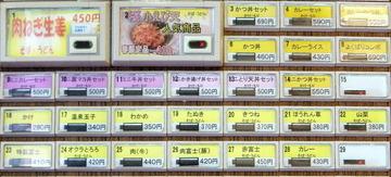 富士そば大森店@大森(1)カレーかつ丼550かけそば280