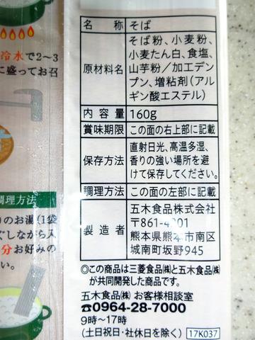 五木食品@熊本県 (3)糖質オフそば216