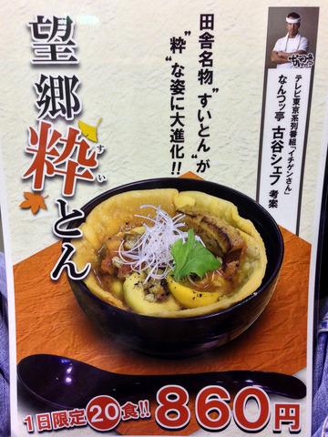 望郷@沼田 (4)天ぷらそば850ざるそば570山菜そば750
