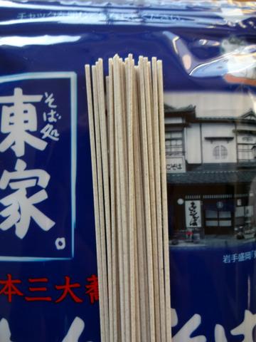 小山製麺@岩手県 (5)東家わんこそば378
