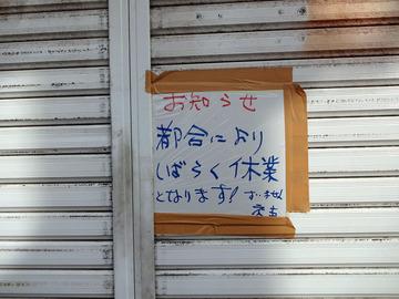 一休@稲城長沼 (4)臨休未食