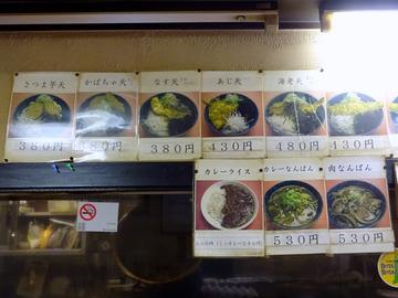 峠そば@虎ノ門 (2)冷しおろし天そば530冷し豆腐そば430