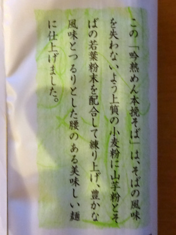 白石興産@宮城県 (3)本挽そば213Orympic高井戸店