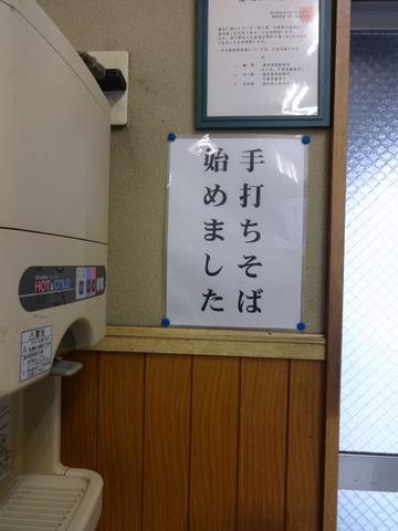 ねぎどん@入谷(2)もり350にんじん110