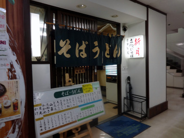 新月@藤沢(3)かけ240ゴボニン80豚カツ100ちびカレ100