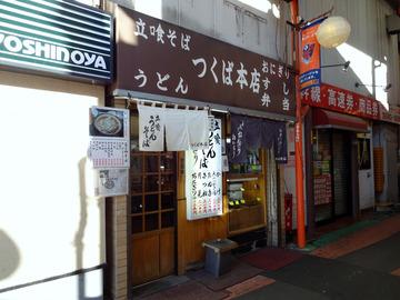 つくば本店@大宮 (9)コロッケそば360ひじきおにぎり125