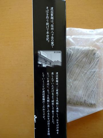 渡辺製麺@長野県 (2)信州八ヶ岳の麓で作った
