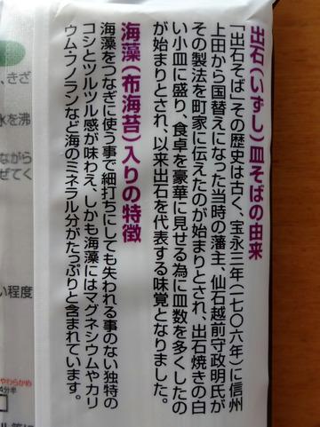 田靡(たなびき)製麺@兵庫県 (4)出石そば348